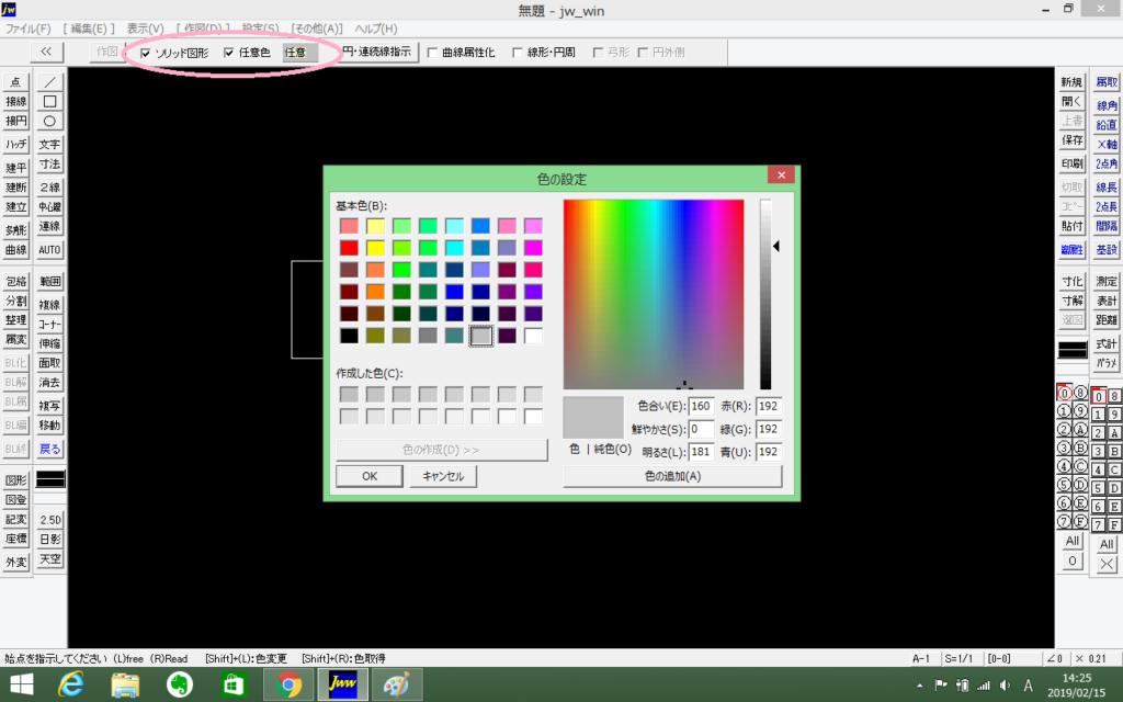 JWCAD(JWW)の多角形コマンドの色の選択の解説画像