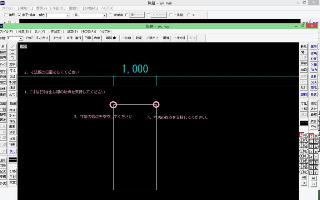 JWCAD(JWW)の寸法の記入方法の参考画像