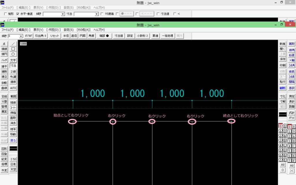JWCAD(JWW)の寸法の連続記入の解説画像