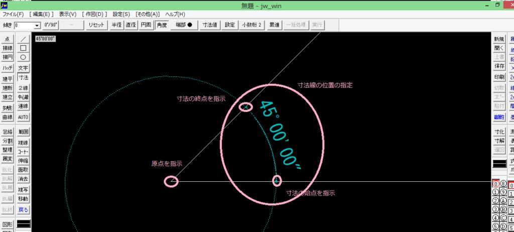 JWCAD(JWW)の角度測定の解説画像