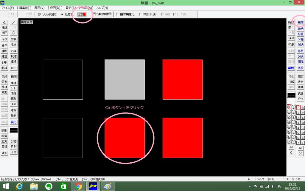 JWCAD(JWW)の多角形コマンドの属性取得の解説画像