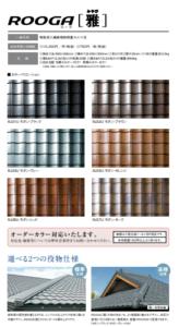 ROOGA「雅」の色パターンの参考画像