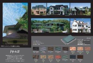 エアルーフ 「ドリーム30」の色の種類の参考画像