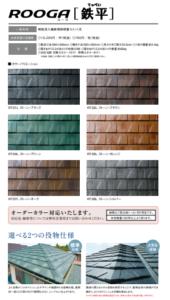 ROOGA「鉄平」の色パターンの参考画像